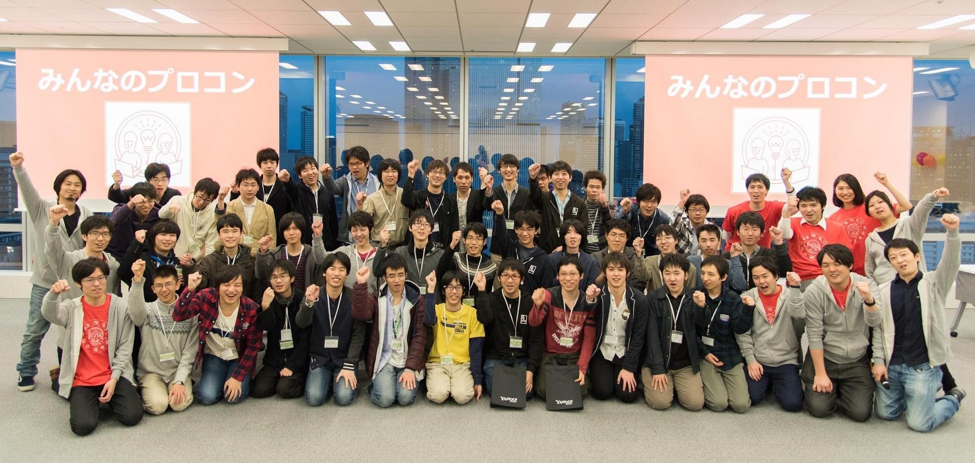 プログラミングコンテスト参加者の集合写真
