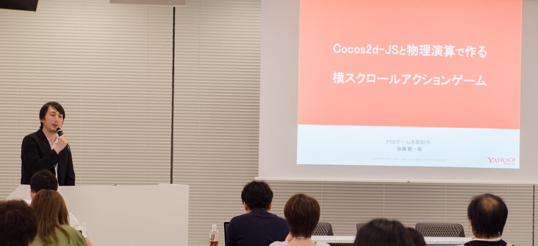 ヤフーPSCゲーム本部制作の加藤隆一郎がプレゼンテーションをしている画像