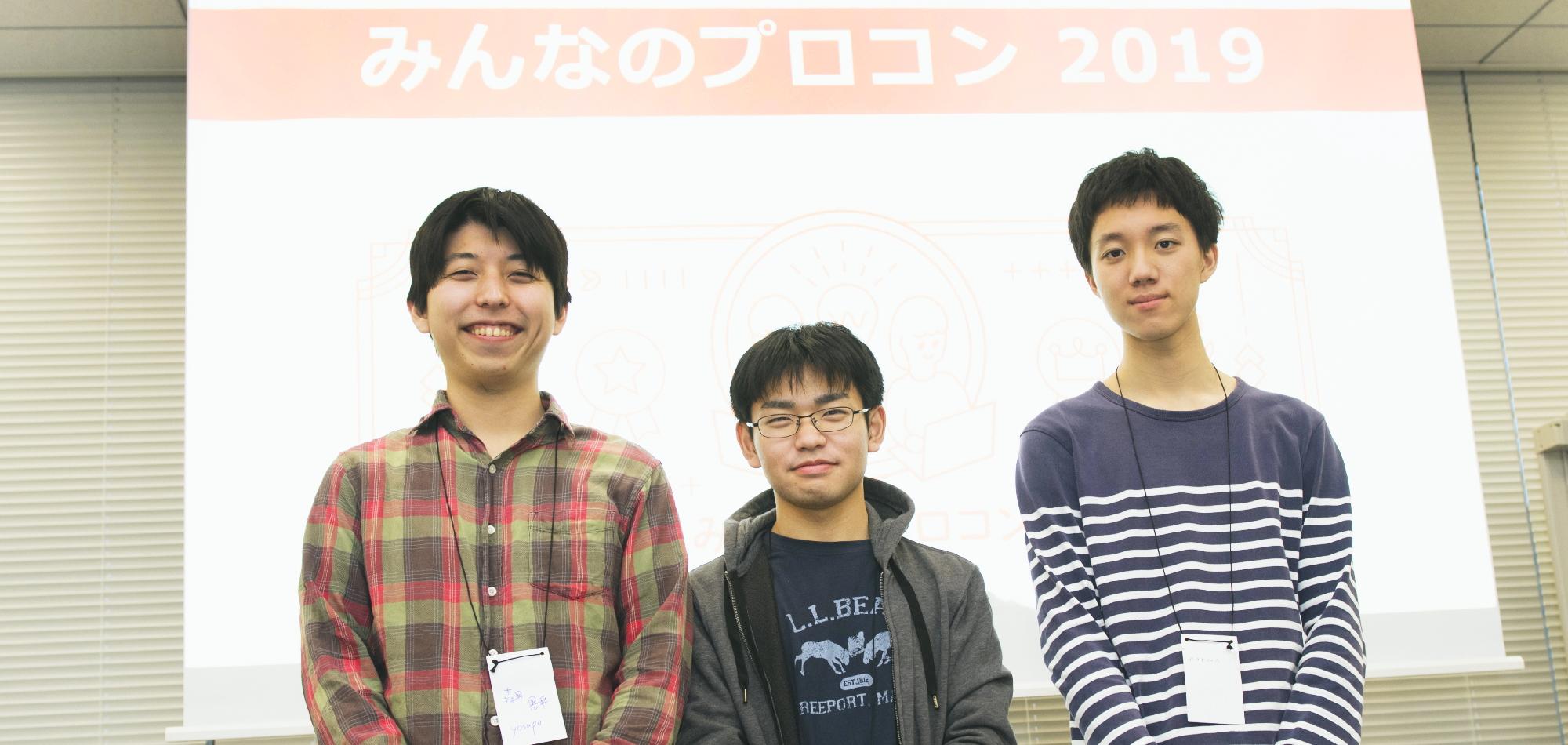 みんぷろ受賞者3名の画像