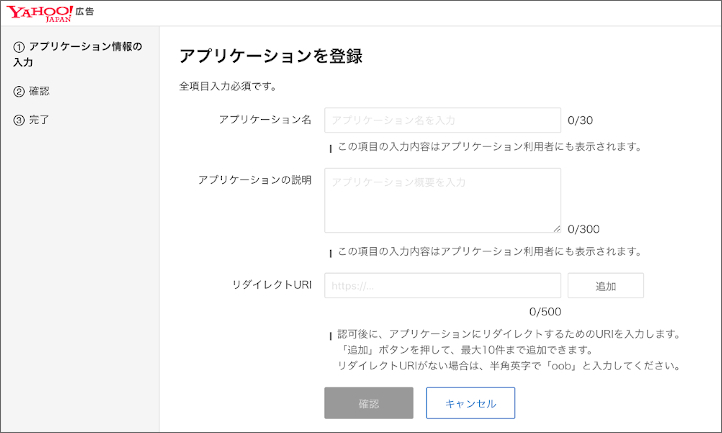 アプリケーション登録