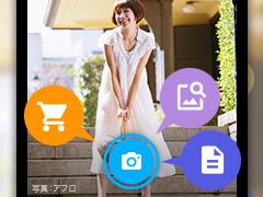 Yahoo!ブラウザーのカメラ検索がリニューアル!