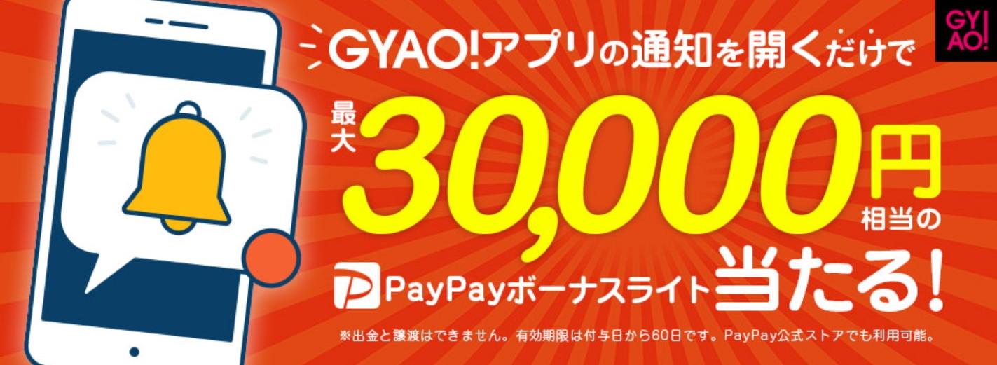 GYAO!アプリくじ - Yahoo!ズバトク