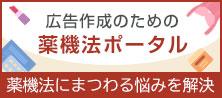 ガイドライン・審査