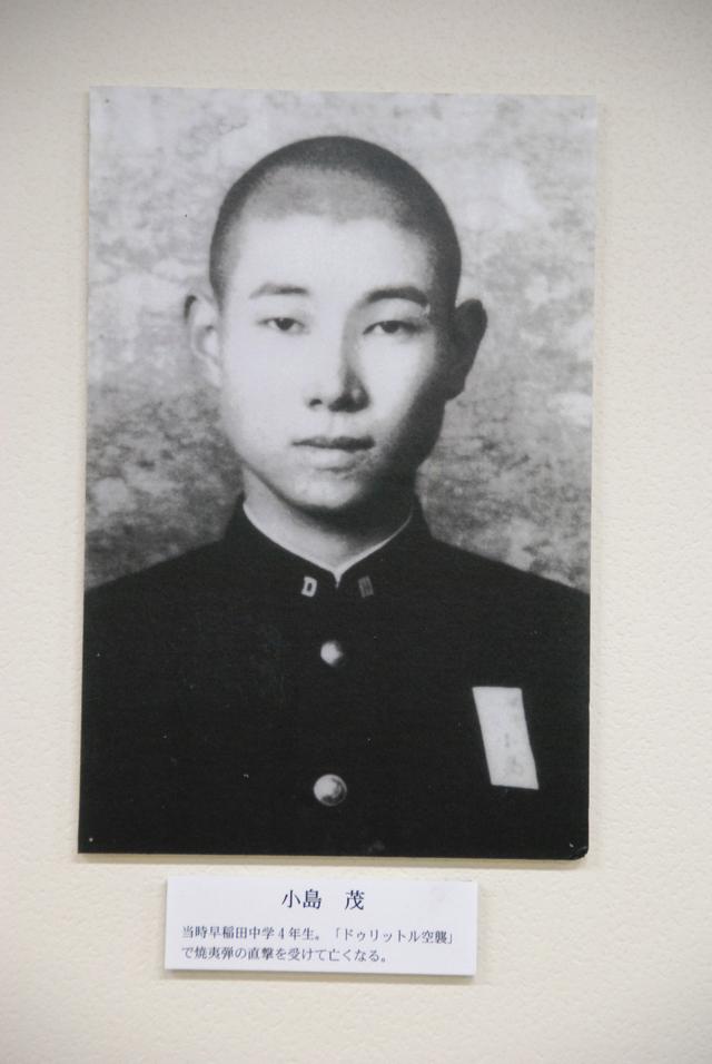 ドゥーリトル空襲で犠牲になった小島茂さん
