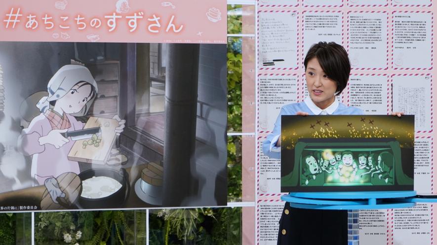 NHK「あさイチ」で、「#あちこちのすずさん」 を特集