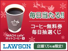 ローソン×けんさくーぽんで、毎日検索すると毎日コーヒーが無料で飲めるチャンス!