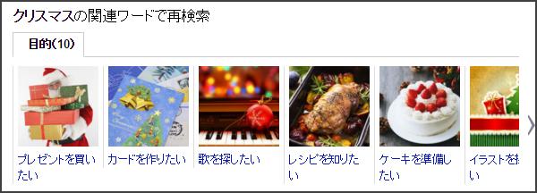 「クリスマス」で検索