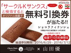 サークルKサンクス×けんさくーぽんで、山田優さん監修の焼き菓子無料券を10万名様にプレゼント!
