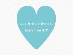 3.11、検索は応援になります