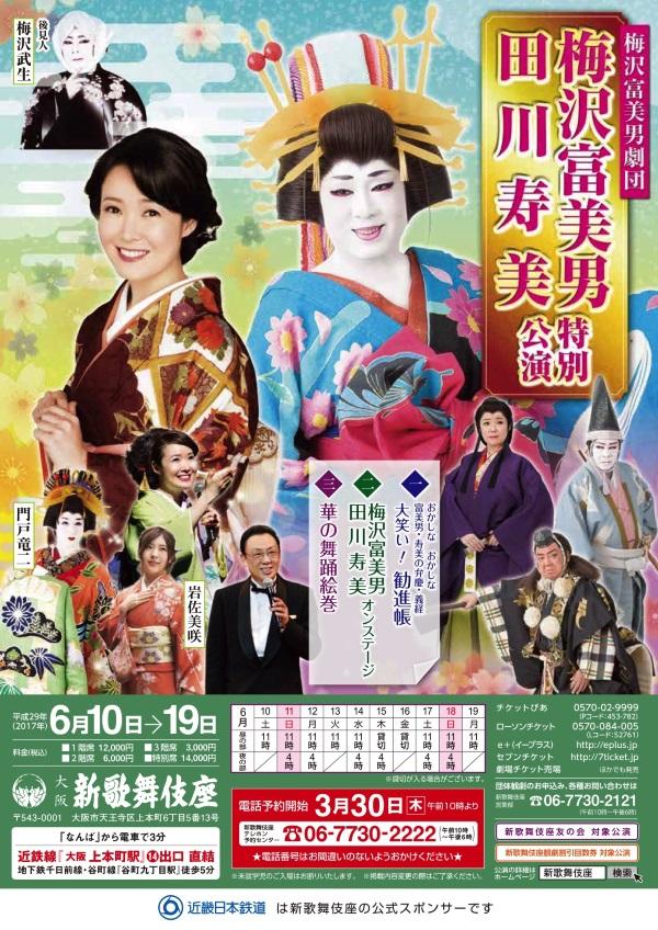 新歌舞伎座6月公演