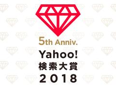 Yahoo!検索大賞2018 中間発表!