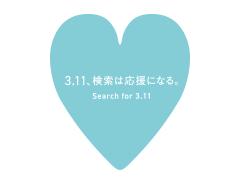 3月11日に「3.11」と検索すると、おひとりにつき10円が寄付されます。