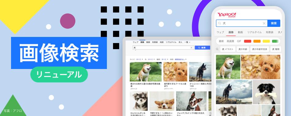 画像検索デザイン変更のお知らせ