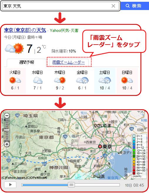「東京 天気」の検索結果