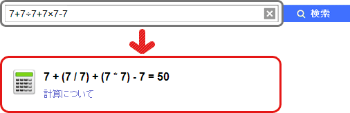 「7+7÷7+7×7-7」の検索結果