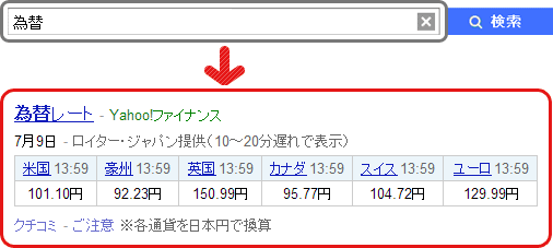 「為替」の検索結果