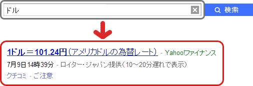 「ドル」の検索結果