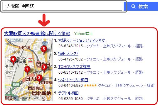 「大阪駅 映画館」の検索結果