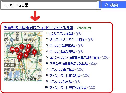 「コンビニ 名古屋」の検索結果