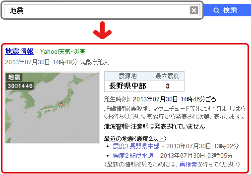 「地震」の検索結果