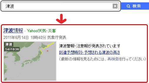 「津波」の検索結果