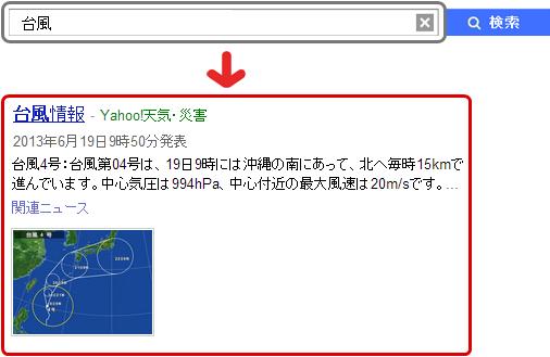 「台風」の検索結果