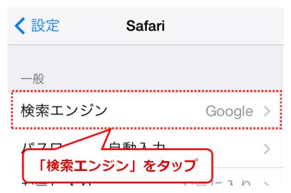 iPhoneの標準ブラウザーでYahoo!検索を簡単に利用できるようにする方法