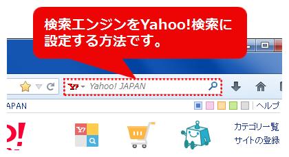 Firefoxの検索エンジンをYahoo!検索にする方法