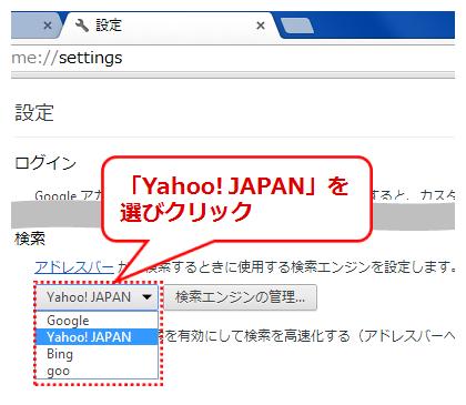ChromeのアドレスバーからYahoo!検索を利用できるようにする方法