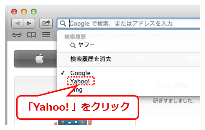 Safariの検索エンジンをYahoo!検索にする方法