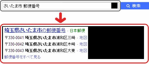 「さいたま市 郵便番号」の検索結果