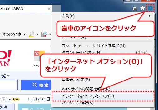 Internet Explorer 11のホームページをYahoo! JAPANにする方法