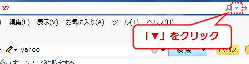 Internet Explorer 11のアドレスバーからYahoo!検索を利用できるようにする方法
