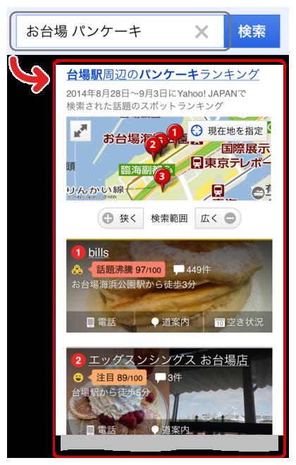 「お台場 パンケーキ」の検索結果
