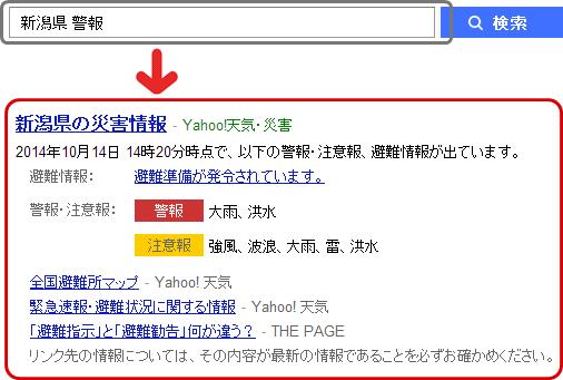 「新潟県 警報」の検索結果